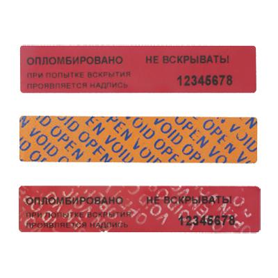 Этикетки пломбы 66/22, 1000шт, красный