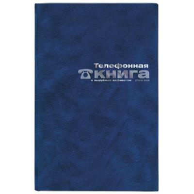 Алфавитная книжка Альт, 14,8 х 21см, 80 листов, синий