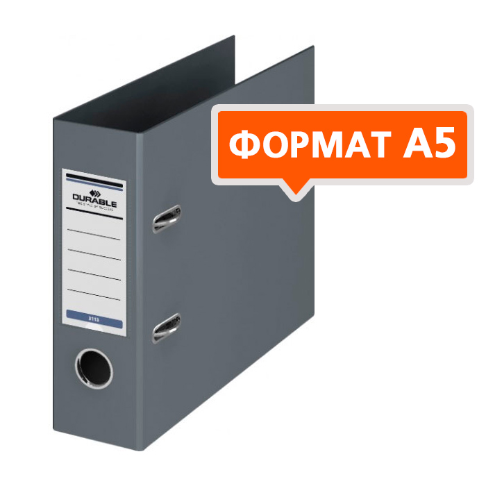Папка-регистратор А5 Durable 3113-10, 70мм, серая, 3113-10